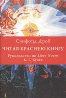 Читая Красную книгу. Руководство по Liber Novus К.Г. Юнга