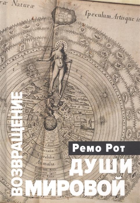 Рот Р. Возвращение Мировой души Вольфганг Паули Карл Густав Юнг и вызов психофизической реальности недорого