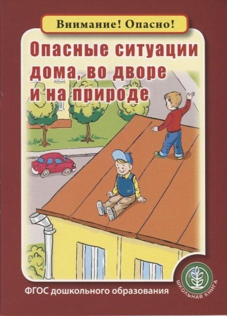 Шестернина С. (ред.-сост.) Опасные ситуации дома во дворе и на природе
