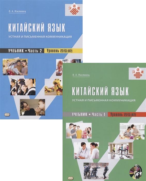 Китайский язык устная и письменная коммуникация Учебник Часть 1 Часть 2 Уровень В2 CD комплект из 2 книг