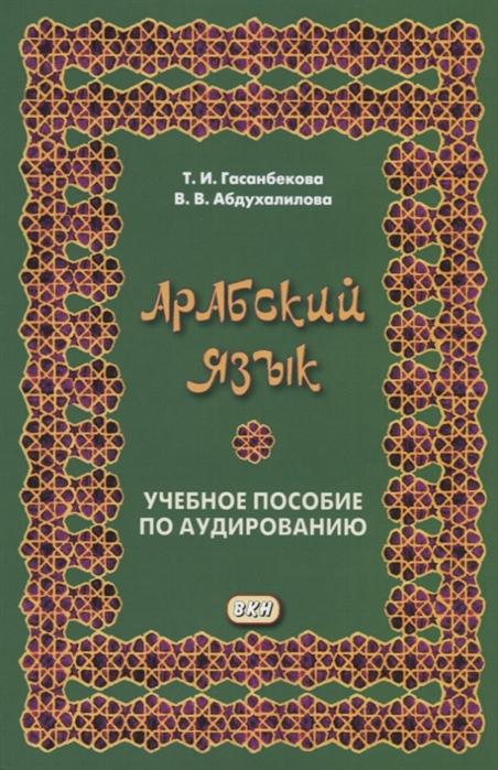 Арабский язык Учебное пособие по аудированию