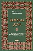 Арабский язык. Учебное пособие по аудированию