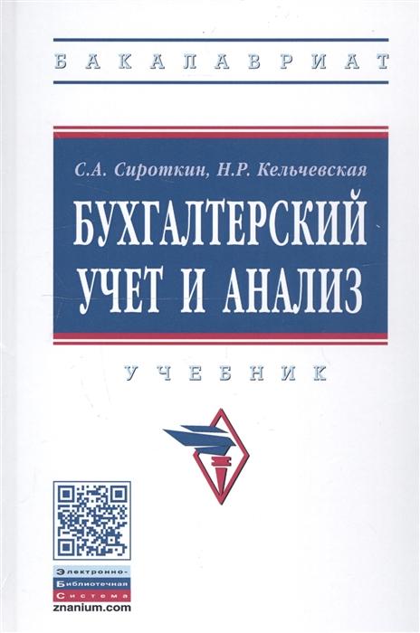 Сироткин С., Кельчевская Н. Бухгалтерский учет и анализ Учебник цена