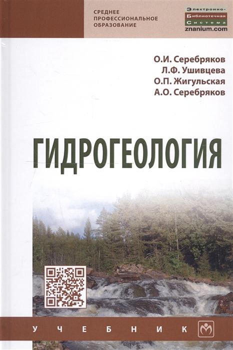 Фото - Серебряков О. и др. Гидрогеология Учебник серебряков о и гидрогеология учебник