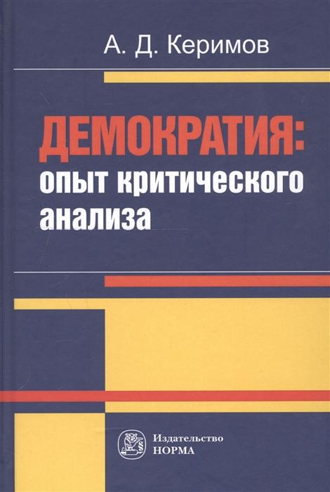 Керимов А. Демократия опыт критического анализа керимов д а законодательная техника