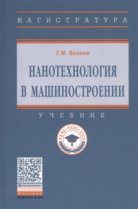 Волков Г. Нанотехнология в машиностроении Учебник
