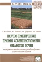 Научно-практические приемы совершенствования обработки почвы в современных адаптивно-ландшафтных системах земледелия. Монография