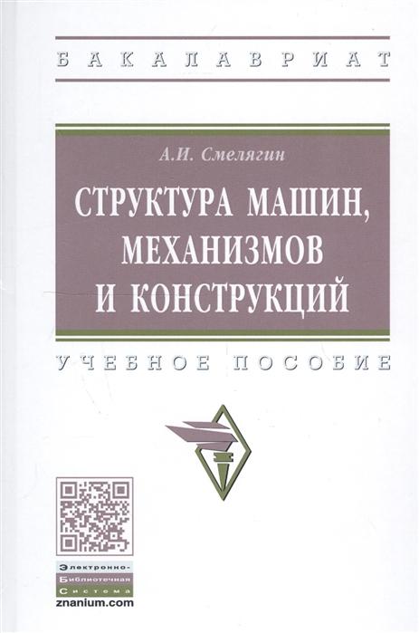 Смелягин А. Структура машин механизмов и конструкций Учебное пособие