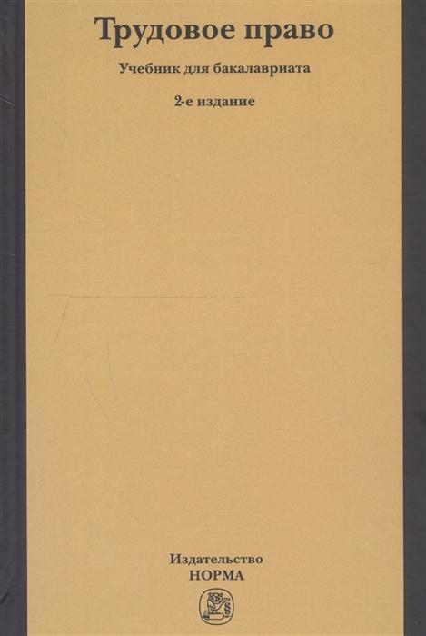 Лебедев В. (ред.) Трудовое право Учебник для бакалавриата хохлов е сафонов в ред трудовое право россии том 2 учебник