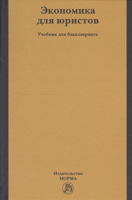 Петров А. (ред.) Экономика для юристов Учебник для бакалавриата а м магомедов экономика организаций торговли учебник для прикладного бакалавриата