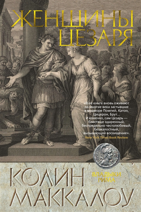 цена на Маккалоу К. Женщины Цезаря