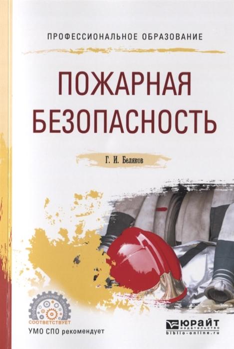 Беляков Г. Пожарная безопасность Учебное пособие для СПО беляков алексей вторая дверь