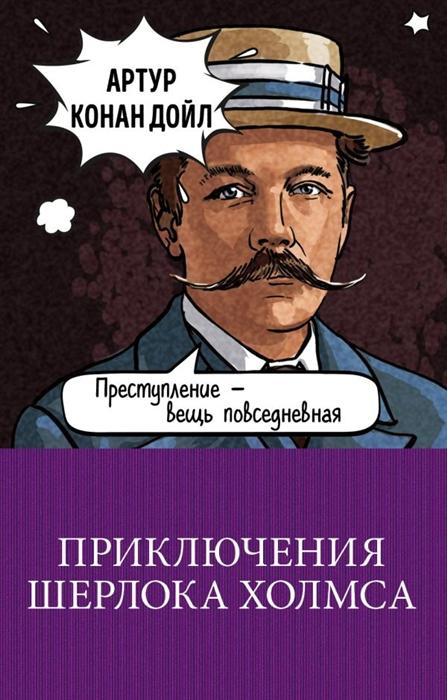 Дойл А. Приключения Шерлока Холмса цена