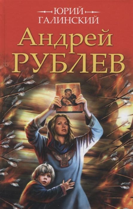 Галинский Ю. Андрей Рублев все цены