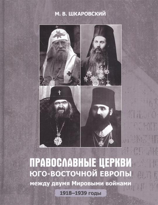 Шкаровский М. Православные церкви Юго-Восточной Европы между двумя мировыми войнами 1918-1939 гг