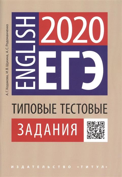 ЕГЭ-2020 Английский язык Типовые тестовые задания Учебное пособие