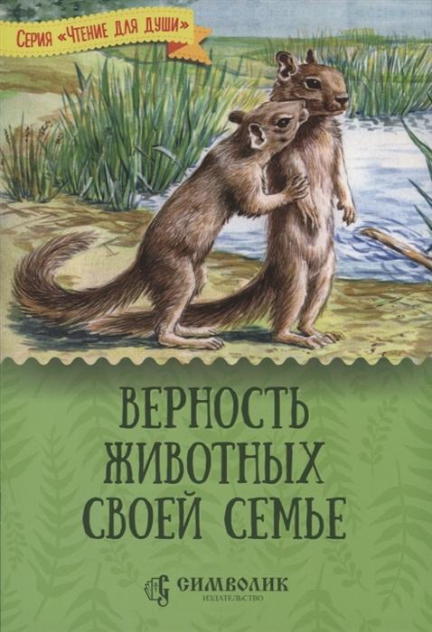 Жданова Т. (авт.-сост.) Верность животных своей семье