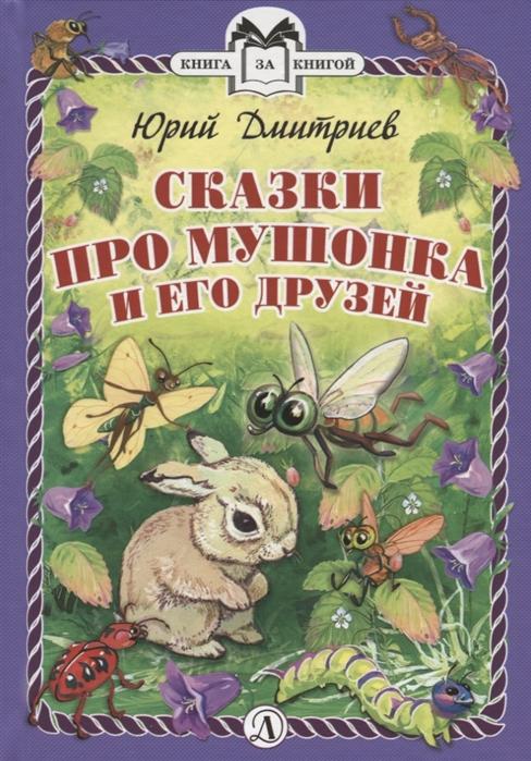 Купить Сказки про Мушонка и его друзей, Детская литература