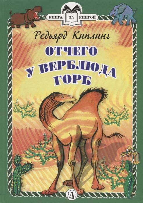 Купить Отчего у Верблюда горб, Детская литература, Сказки