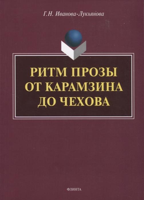 Иванова-Лукьянова Г. Ритм прозы от Карамзина до Чехова Монография noyan аджика 560 г