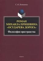 Роман Михаила Пришвина «Осударева дорога». Философия пространства. Монография