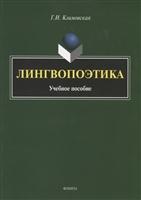 Лингвопоэтика. Учебное пособие