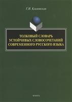 Толковый словарь устойчивых словосочетаний современного русского языка