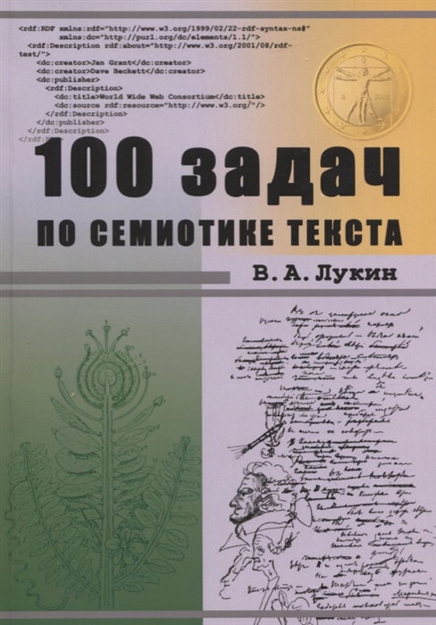 Лукин В. 100 задач по семиотике текста Учебное пособие головка norgau n37k 100 064083100