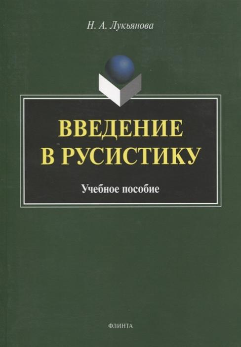 Лукьянова Н. Введение в русистику Учебное пособие е н сидоренко введение в теорию языковых смыслов учебное пособие