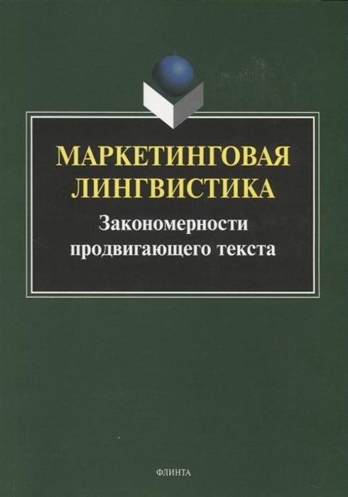 Борисова Е., Викулова Л. (ред.) Маркетинговая лингвистика Закономерности продвигающего текста Коллективная монография