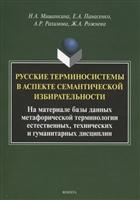 Русские терминосистемы в аспекте семантической избирательности. На материале метафорических фрагментов естественных, технических и гуманитарных терминосистем. Коллективная монография