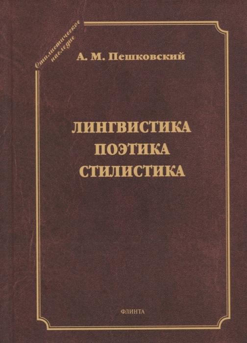 Пешковский А. Лингвистика Поэтика Стилистика компьютерная лингвистика