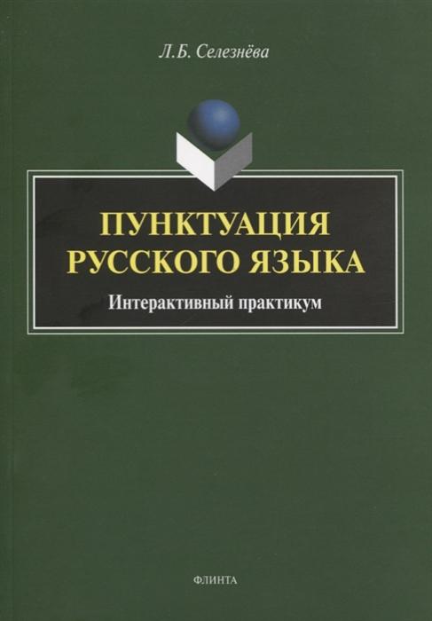 цена на Селезнева Л. Пунктуация русского языка Интерактивный практикум