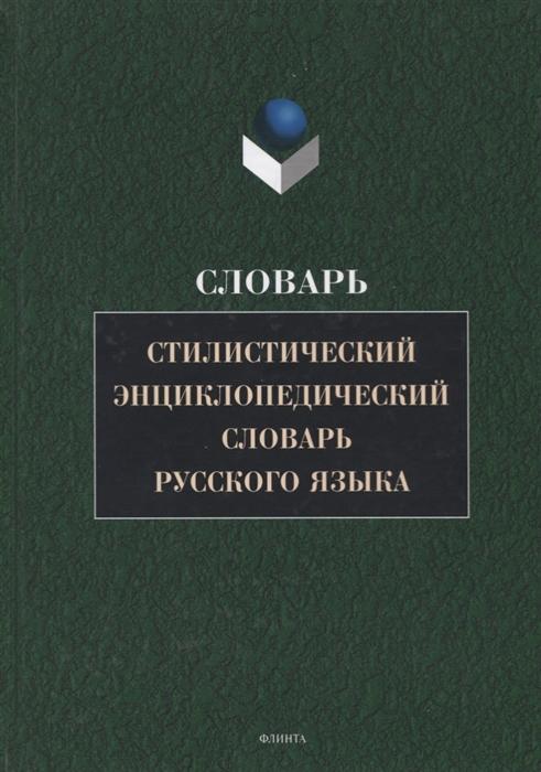 Кожина М. (ред.) Стилистический энциклопедический словарь русского языка