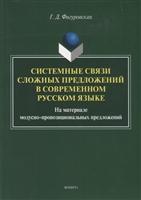 Системные связи сложных предложений в современном русском языке. На материале модусно-пропозициональных предложений. Монография