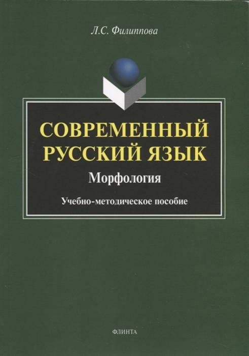 Филиппова Л. Современный русский язык Морфология Учебно-методическое пособие