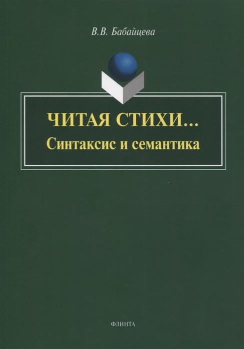 Бабайцева В. Читая стихи Синтаксис и семантика Монография