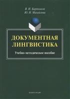 Документная лингвистика. Учебно-методическое пособие