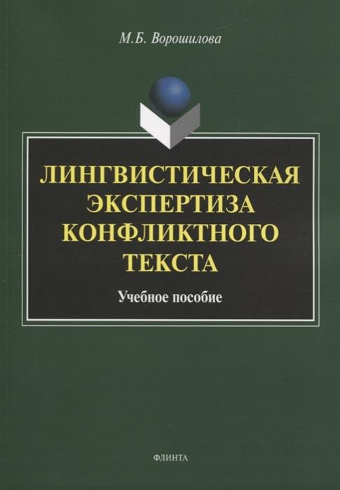 Ворошилова М. Лингвистическая экспертиза конфликтного текста Учебное пособие