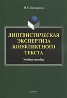 Лингвистическая экспертиза конфликтного текста. Учебное пособие