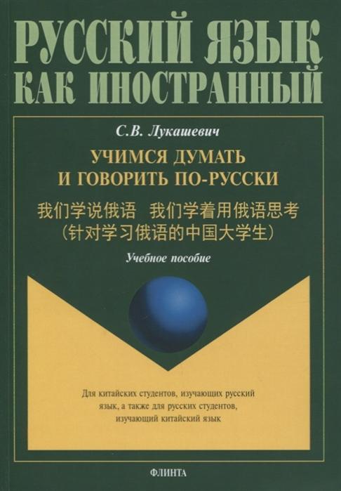 Лукашевич С. Учимся думать и говорить по-русски Учебное пособие