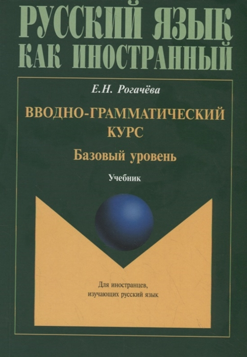 Рогачева Е. Вводно-грамматический курс Базовый уровень Учебник хантер д xml базовый курс 4 е изд