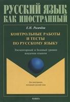 Контрольные работы и тесты по русскому языку. Элементарный и базовый уровни владения языком