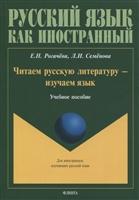 Читаем русскую литературу - изучаем язык. Учебное пособие