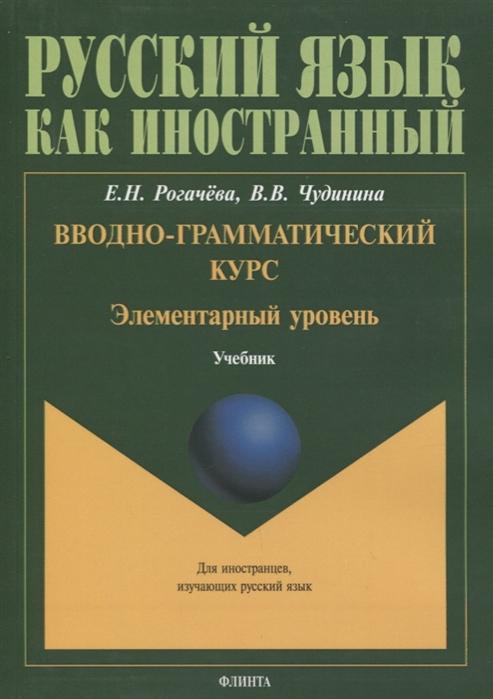 Рогачева Е., Чудинина В. Вводно-грамматический курс Элементарный уровень Учебник