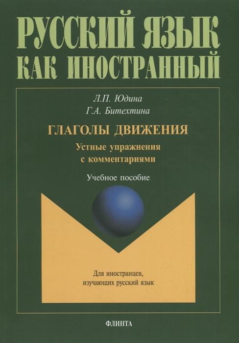Юдина Л., Битехтина Г. Глаголы движения Устные упражнения с комментариями Учебное пособие