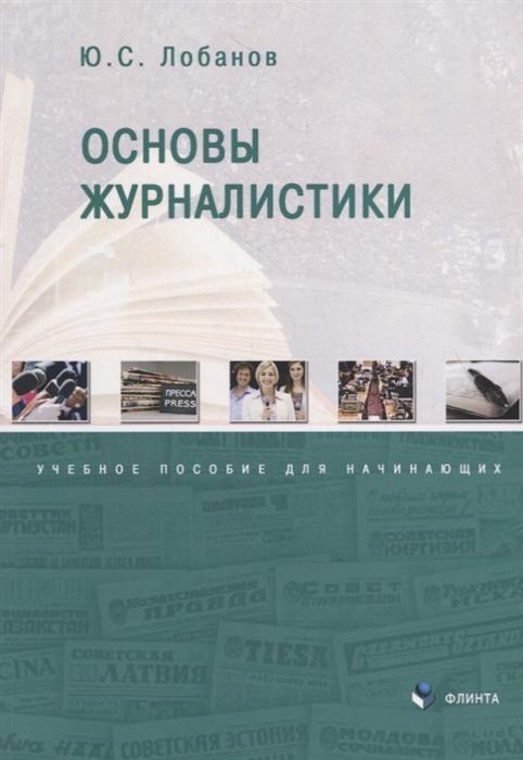 Лобанов Ю. Основы журналистики Учебное пособие для начинающих цена и фото