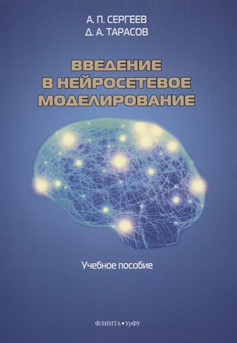 Сергеев А., Тарасов Д. Введение в нейросетевое моделирование Учебное пособие недорого