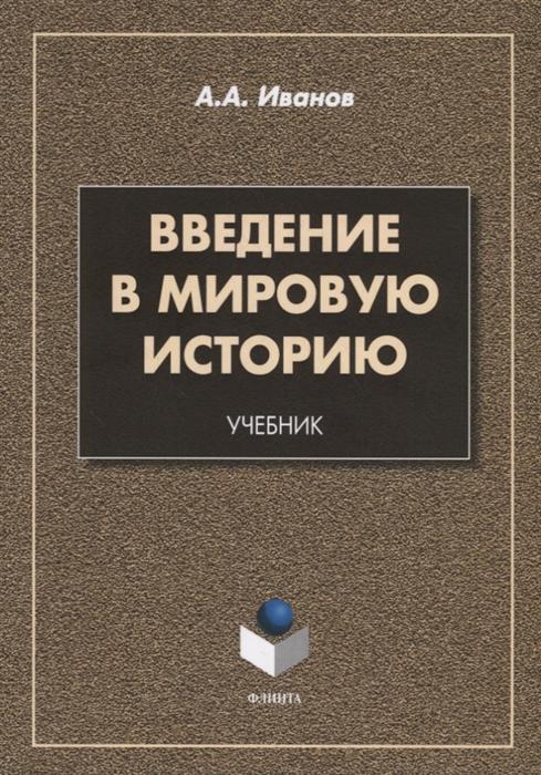 Иванов А. Введение в мировую историю Учебник цена