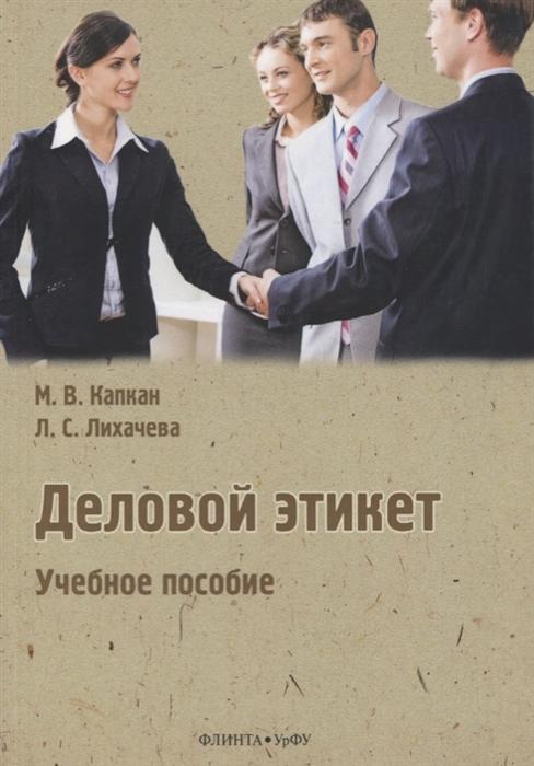 Капкан М., Лихачева Л. Деловой этикет Учебное пособие недорого